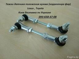 4890635020, 48906-35020 тяга датчика положения кузова