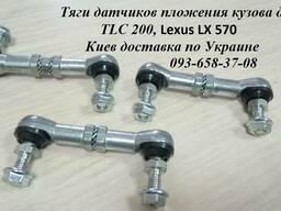 8940560020, 89405-60020 тяга датчика положения кузова