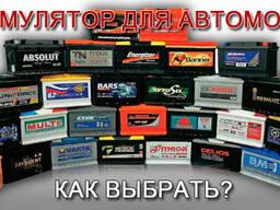 Аккумуляторы автомобильные