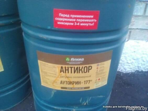 Антикор, мастика *Аутокрин-177*