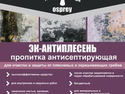 Антисептик «ЭК-Антиплесень» уп. 20 л