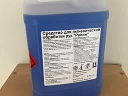 Антисептик для кожи рук (спиртовой)