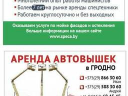 Аренда автовышек в Гродно и Гродненской области