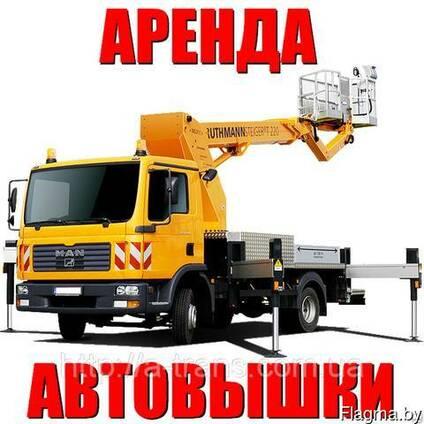 Аренда Автовышки Солигорск, Слуцк, Любань