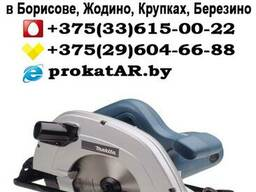 Аренда и Прокат циркулярной пилы в Борисове, Жодино, Крупках