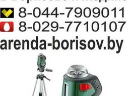 Аренда лазерного нивелира в Борисове, Жодино
