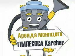 Аренда моющего пылесоса Гомель