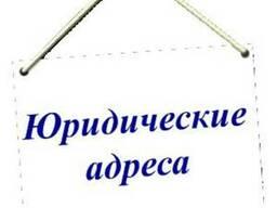 Аренда юридического адреса во Фрунзенском р-не Минска