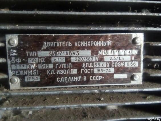 Асинхронный электродвигатель АИР71А6УЗ