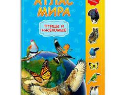 """Атлас Мира с наклейками """"Птицы и насекомые"""""""