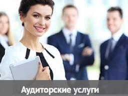 Аудит, аудиторские услуги, бухгалтерская экспертиза, финансовые споры
