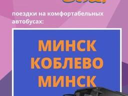 Автобус Минск –Коблево– Минск туры в Коблево