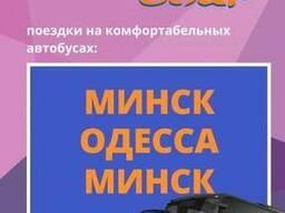 Автобус Минск – Одесса – Минск туры в Одессу