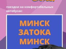 Автобус Минск – Затока – Минск туры в Затоку