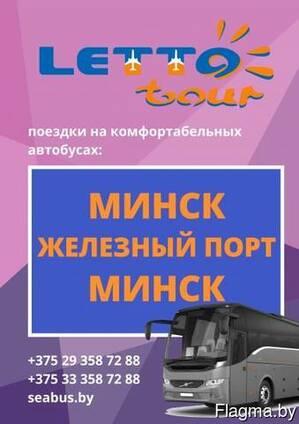 Автобус Минск – Железный Порт – Минск туры в Железный Порт