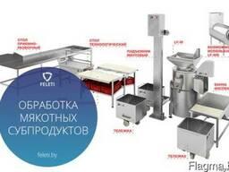 Автоматическая линия обработки мякотных субпродуктов КРС