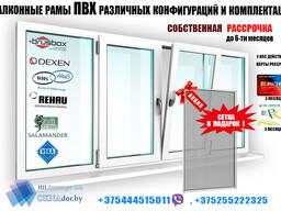 Балконные рамы ПВХ в Бобруйске!