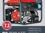 Бензиновый генератор Fubag BS 7500 A ES - фото 1