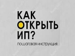 Бесплатное сопровождение по открытию ИП по РБ.