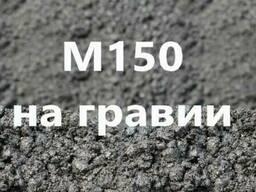 БЕТОН М 150 (на гравии)