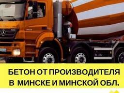 Бетон от завода-производителя с доставкой по Минску и област