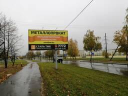 Билборды двухсторонние, рекламное поле 4х8 в Минске 4 штуки