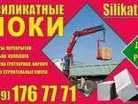 """Блоки газосиликатные """"Забудова"""" Жодино, Смолевичи, Борисов - photo 5"""