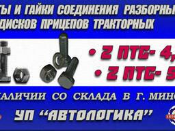 Болты и гайки соединения дисков колес 2 ПТС-4,5 и 2 ПТС-5