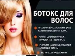 Ботокс