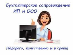 Бухгалтерские услуги г. Сморгонь