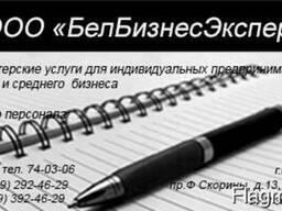 Бухгалтерские услуги для ИП, малого и среднего бизнеса