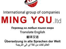 Бюро переводов онлайн перевод документов