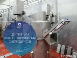 Центрифуга | машина для обезжиривания слизистых субпродуктов