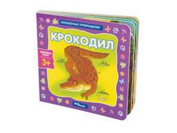 """Книжка-игрушка """"Крокодил"""" """"Волшебные превращения"""""""