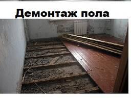 Демонтаж пола в квартире. Демонтаж деревянного пола.
