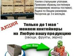 Деревянный контейнер для картофеля, капусты 1600*1200*1200 - фото 5