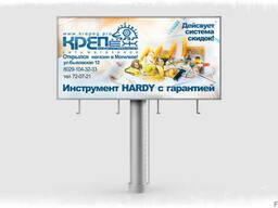 Дизайн широкоформатной рекламы - фото 5