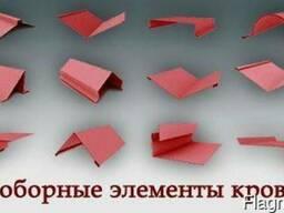 Доборные элементы для кровли из металлочерепицы и профнастил
