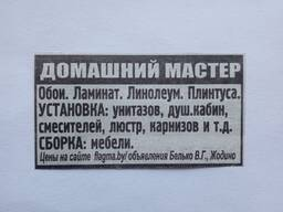 Домашний мастер в Жодино, Смолевичи