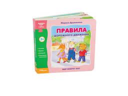 """Книжка-игрушка """"Правила дорожного движения"""" """"Мир вокруг нас"""""""