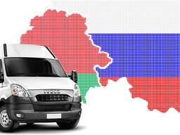 Доставка Попутных Грузов Гродно-Минск-Москва