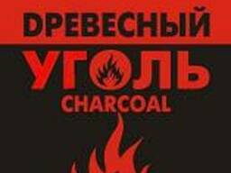 Древесный уголь 3 кг. и 10 кг. от белорусского производителя
