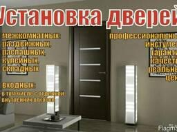 Двери. Входные и межкомнатные. Низкие цены