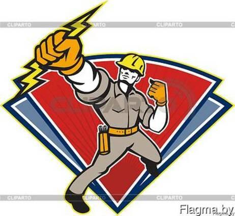 Электрик - быстро, аккуратно, недорого
