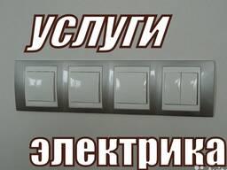 Электрик. электромонтажные работы. минск. область