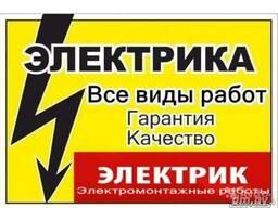 Электроотопление , , под ключ''
