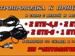 Электропроводка к прицепам 2 ПТС-4, 5 , 2 ПТС-5, 2 ПТС-6