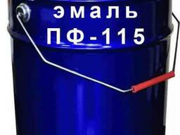 Эмаль ПФ-115 Цена без НДС за кг