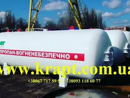 Емкость для газа, пропан - бутана, СУГ, емкость LPG
