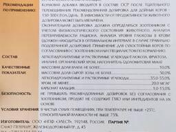 """Энергетический кормовой концентрат для КРС-полисахариды сухие """"Полис"""""""